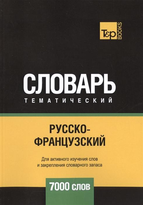 цены Таранов А. Русско-французский тематический словарь 7000 слов