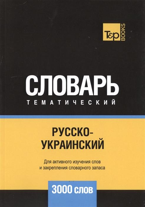 купить Таранов А. Русско-украинский тематический словарь 3000 слов по цене 216 рублей