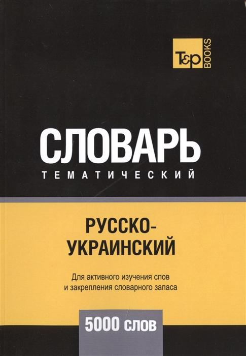 цена Таранов А. Русско-украинский тематический словарь 5000 слов онлайн в 2017 году
