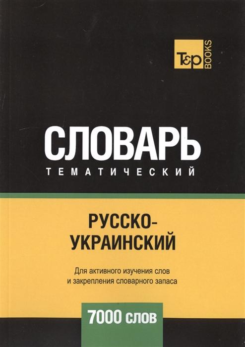 цена Таранов А. Русско-украинский тематический словарь 7000 слов онлайн в 2017 году