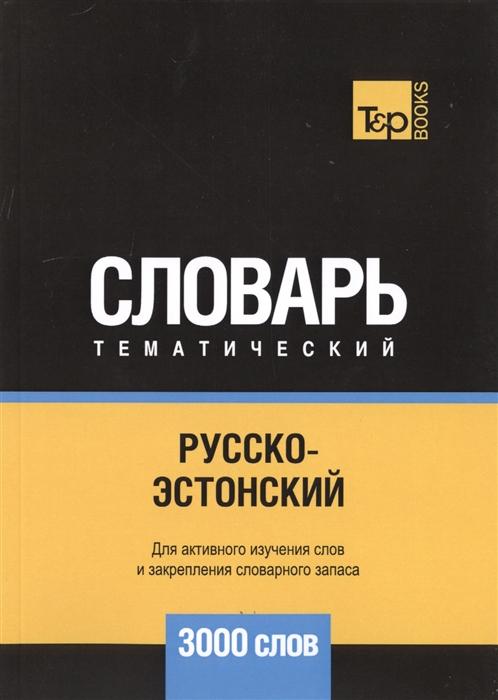 цена Таранов А. Русско-эстонский тематический словарь 3000 слов онлайн в 2017 году