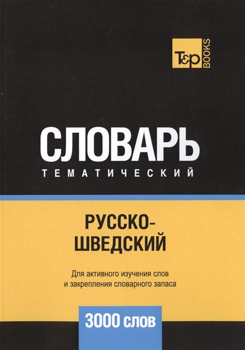 цена Таранов А. Русско-шведский тематический словарь 3000 слов онлайн в 2017 году