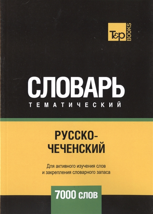 купить Таранов А. Русско-чеченский тематический словарь 7000 слов по цене 329 рублей
