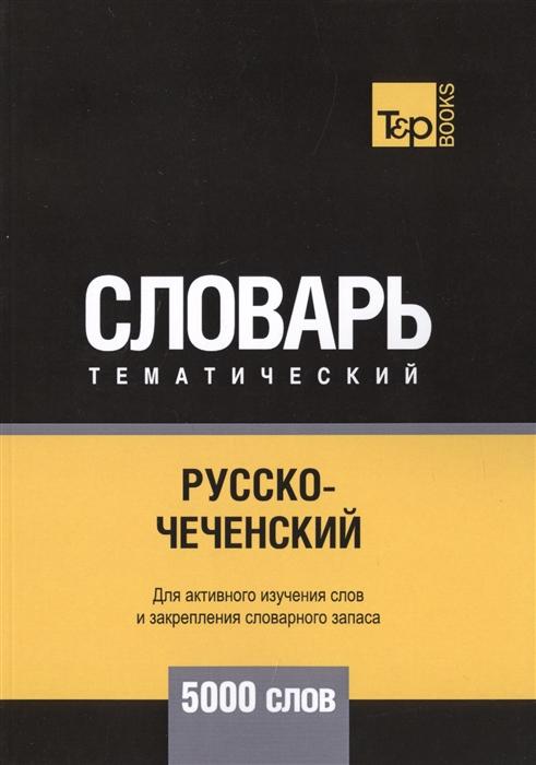 Таранов А. Русско-чеченский тематический словарь 5000 слов fpc 5000 136 00