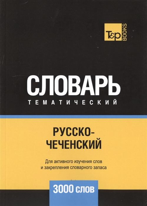 цена Таранов А. Русско-чеченский тематический словарь 3000 слов онлайн в 2017 году