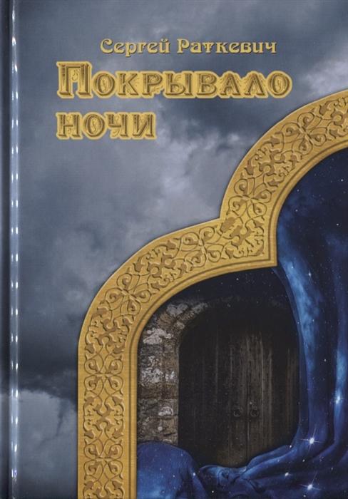 Фото - Раткевич С. Покрывало ночи сергей раткевич девять унций смерти
