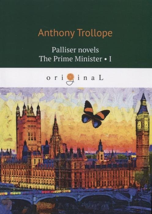 Trollope A. Palliser novels The Prime Minister I james barber the prime minister since 1945