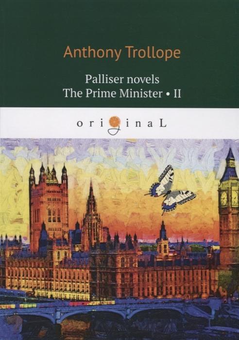 Trollope A. Palliser novels The Prime Minister II james barber the prime minister since 1945