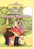 Сказки дядюшки Боровика