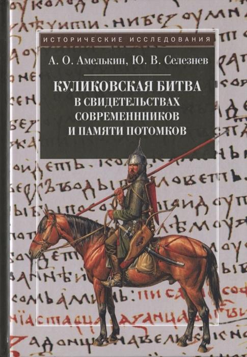 Амелькин А., Селезнев Ю. Куликовская битва в свидетельствах современников и памяти потомков