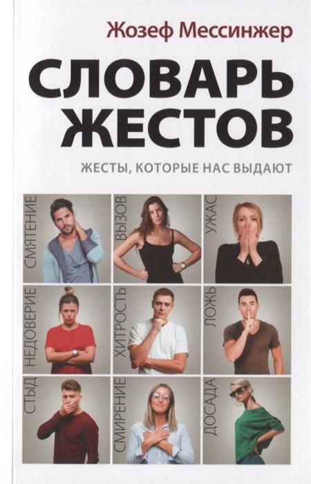 Мессинжер Ж. Словарь жестов