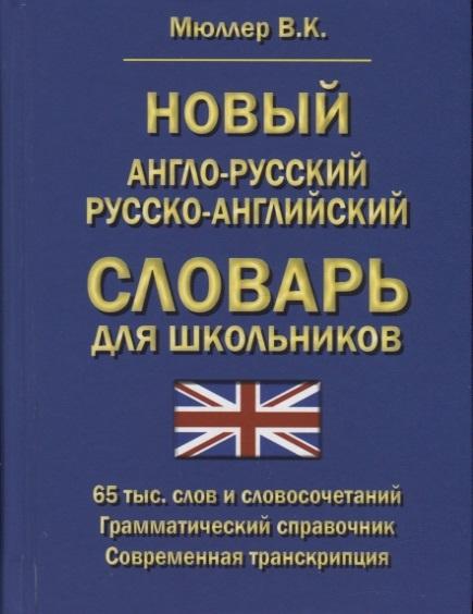 Мюллер В. Новый англо-русский русско-английский словарь для школьников новый англо русский и русско английский словарь для школьников
