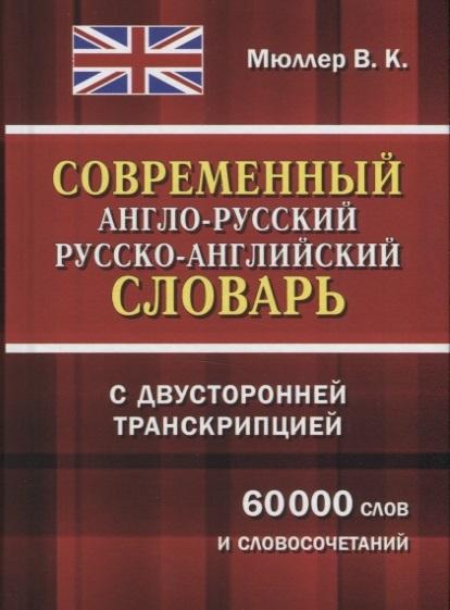Мюллер В. Современный англо-русский русско-английский словарь с двусторонней транскрипцией цена и фото
