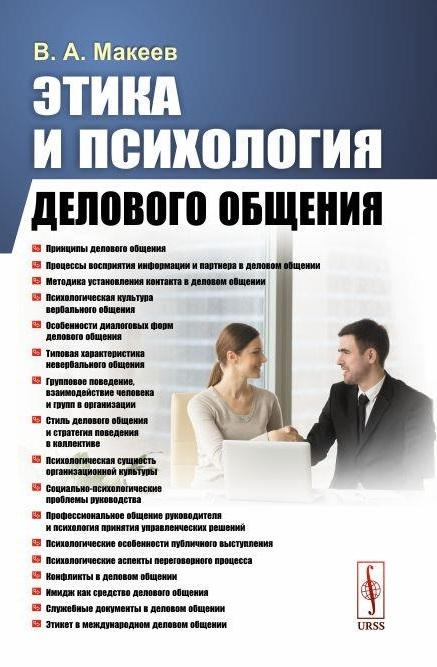 Этика и психология делового общения Учебное пособие