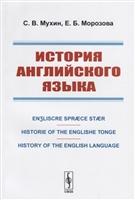 История английского языка. Engliscre Spraece Staer. Historie of the Englishe Tonge. History of the English Language