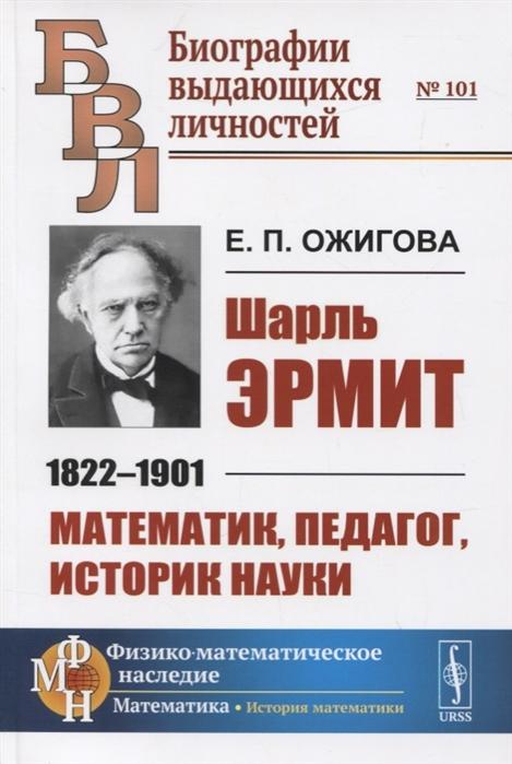 Шарль Эрмит 1822-1901 Математик педагог историк науки