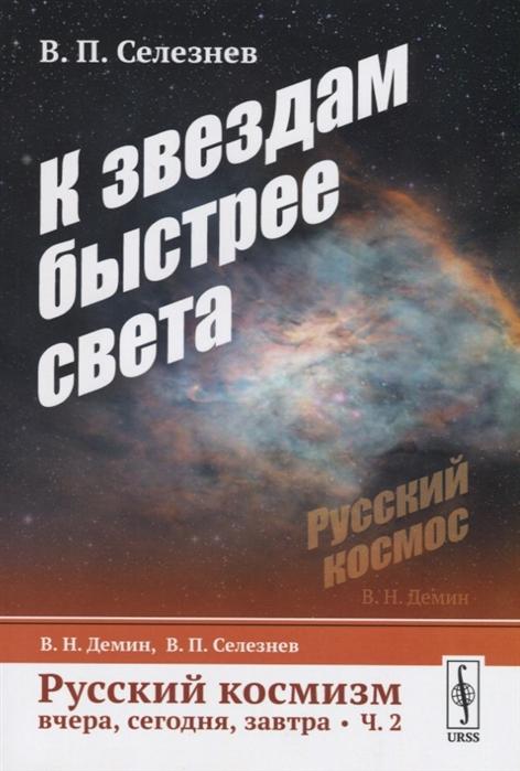 цены на Селезнев В. Русский космизм вчера сегодня завтра Часть 2 К звездам быстрее света  в интернет-магазинах