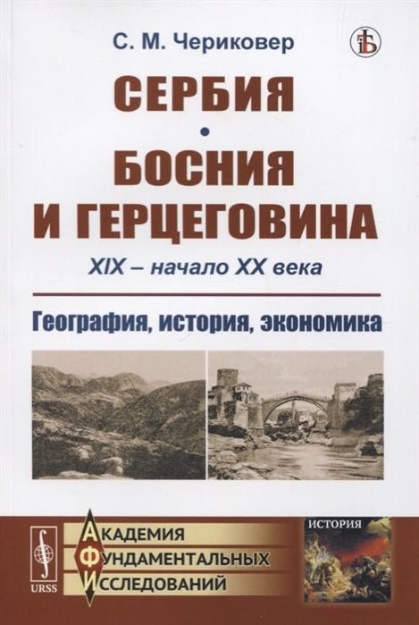 Сербия Босния и Герцеговина XIX - начало XX века География история экономика