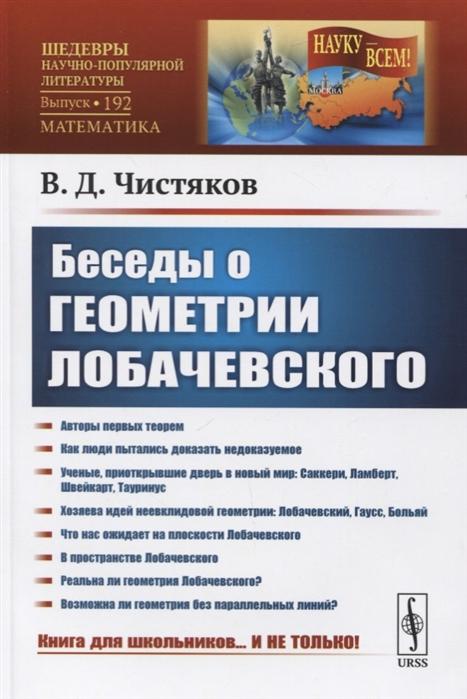 Беседы о геометрии Лобачевского