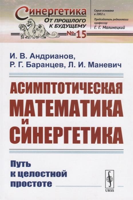 Андрианов И., Баранцев Р., Маневич Л.И. Асимптотическая математика и синергетика Путь к целостной простоте цена и фото