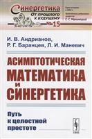 Асимптотическая математика и синергетика. Путь к целостной простоте