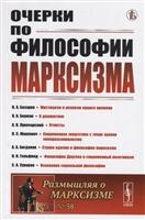 Очерки по философии марксизма. Философский сборник