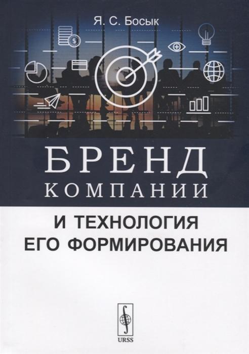 Босык Я. Бренд компании и технология его формирования