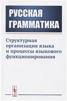 Русская грамматика. Структурная организация языка и процессы языкового функционирования