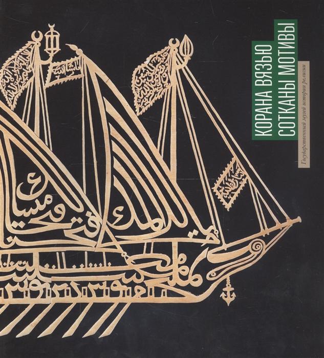 Буклет Корана вязью сотканы мотивы