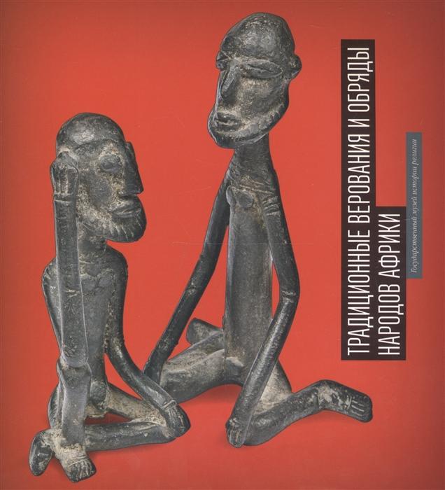 Буклет Традиционные верования и обряды народов Африки