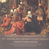 Голландское и фламандское искусство XVI - XVIII веков в собрании Государственного музея истории религии. Альбом