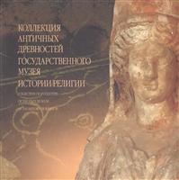 Коллекция античных древностей Государственного музея истории религии. Альбом