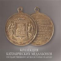 Коллекция католических медальонов Государственного музея истории религии. Альбом