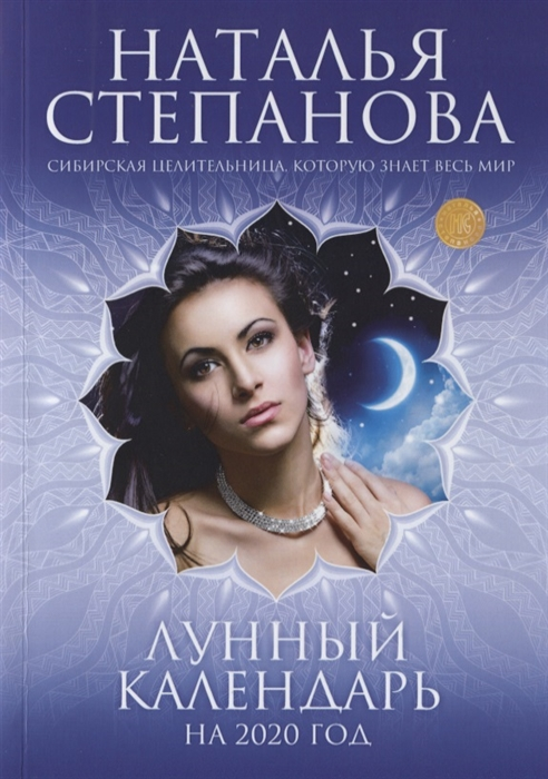 Степанова Н. Лунный календарь на 2020 год