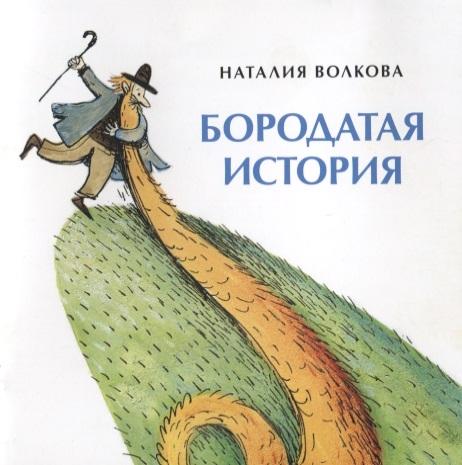 Фото - Волкова Н. Бородатая история волкова н г тимка и улитка