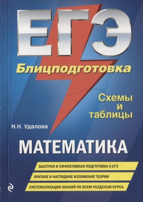 Удалова Н. ЕГЭ Математика Блицподготовка Схемы и таблицы цена в Москве и Питере