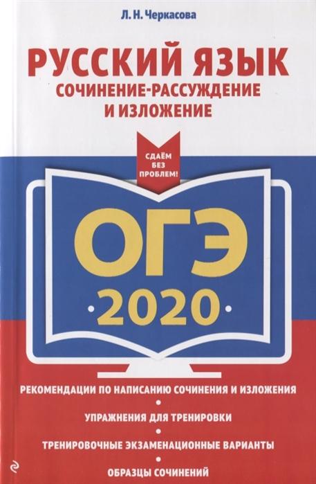 Л. Н. Черкасова ОГЭ 2020 Русский язык Сочинение-рассуждение и изложение л н черкасова егэ 2019 английский язык теория и практика