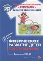 """Физическое развитие детей второго года жизни. Методическое пособие для реализации образовательной программы """"Теремок"""""""