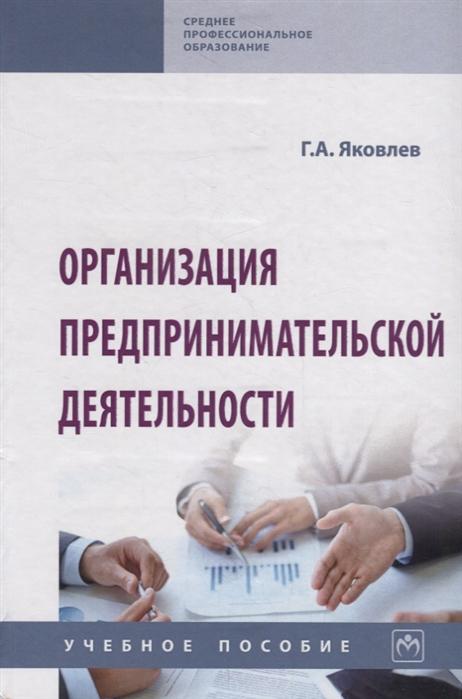 Яковлев Г. Организация предпринимательской деятельности Учебное пособие недорого