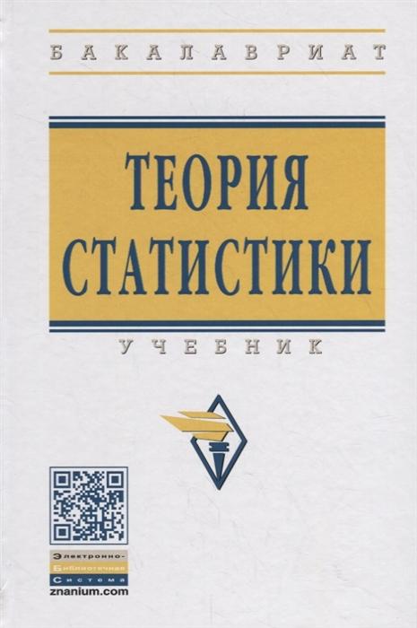 Теория статистики Учебник