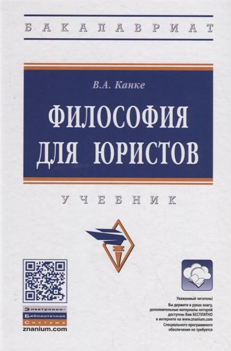 Фото - Канке В. Философия для юристов Учебник канке в а философия