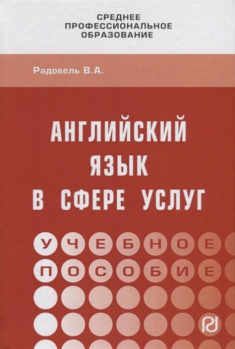 Радовель В. Английский язык в сфере услуг Учебное пособие отсутствует английский язык в сфере потребления аспекты перевода
