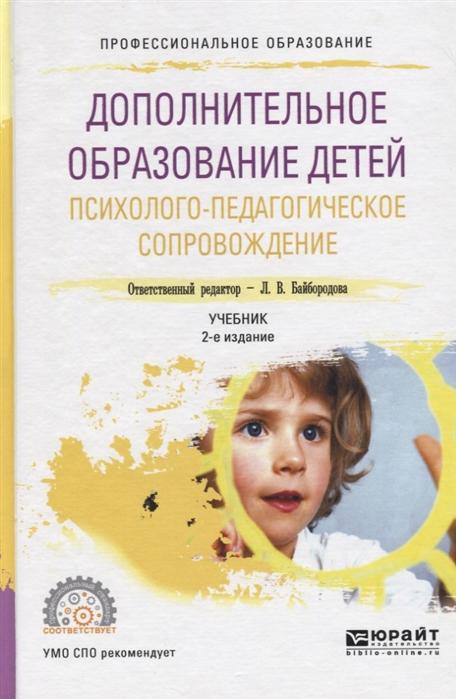 Байбородова Л. Дополнительное образование детей Психолого-педагогическое сопровождение Учебник цена