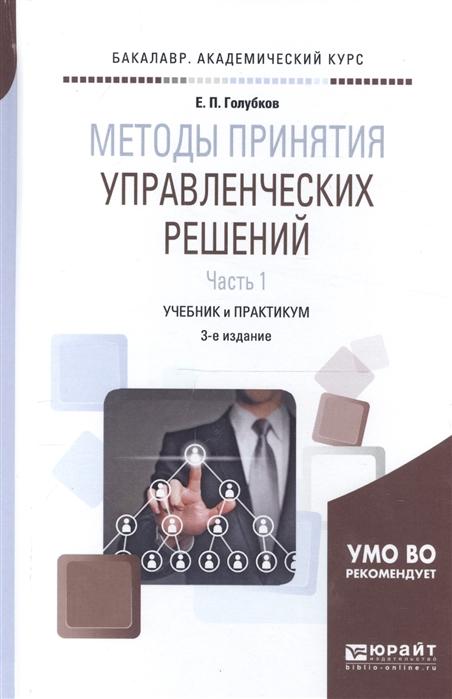 Голубков Е. Методы принятия управленческих решений Часть 1 Учебник и практикум голубков евгений петрович инновационный менеджмент технология принятия управленческих решений