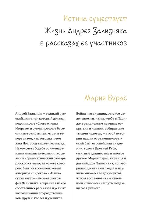 Бурас М. Истина существует Жизнь Андрея Зализняка в рассказах ее участников цена 2017