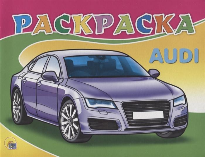 Дюжикова А. (ред.) Audi Раскраска дюжикова а ред раскраска с наклейками для малышей