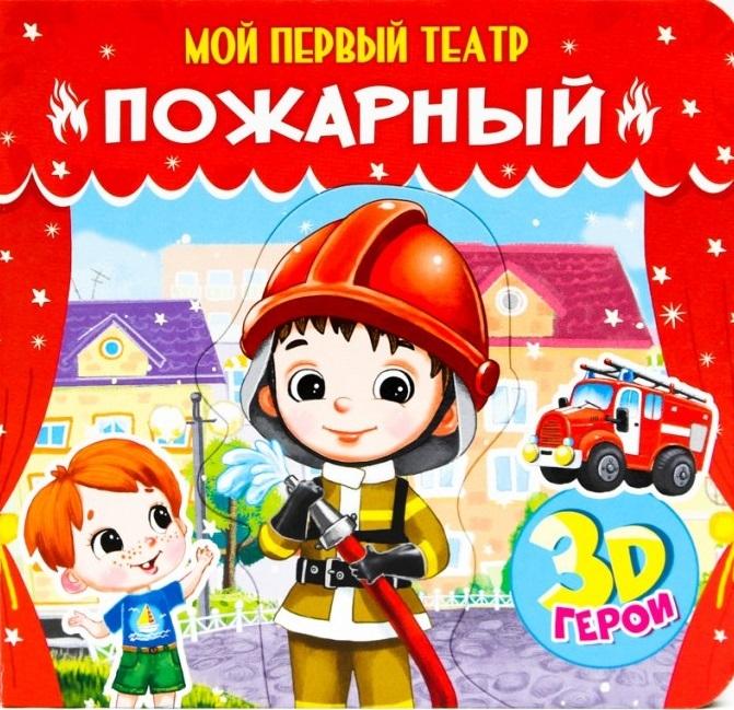 Купить Пожарный Книжка с пазлами 3D герои, Проф - Пресс, Книги со сборными фигурками
