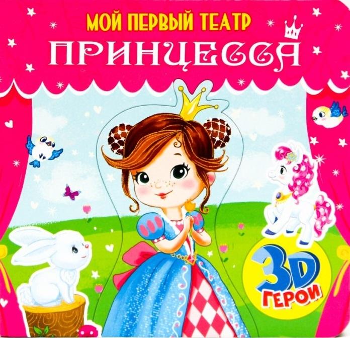Купить Принцесса Книжка с пазлами 3D герои, Проф - Пресс, Книги со сборными фигурками