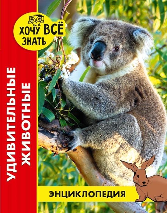 Купить Удивительные животные Энциклопедия, Проф - Пресс, Естественные науки