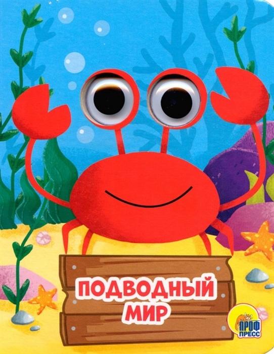 Купырина А. Подводный мир купырина анна шелюх наталья е картинки на шнурочке подводный мир